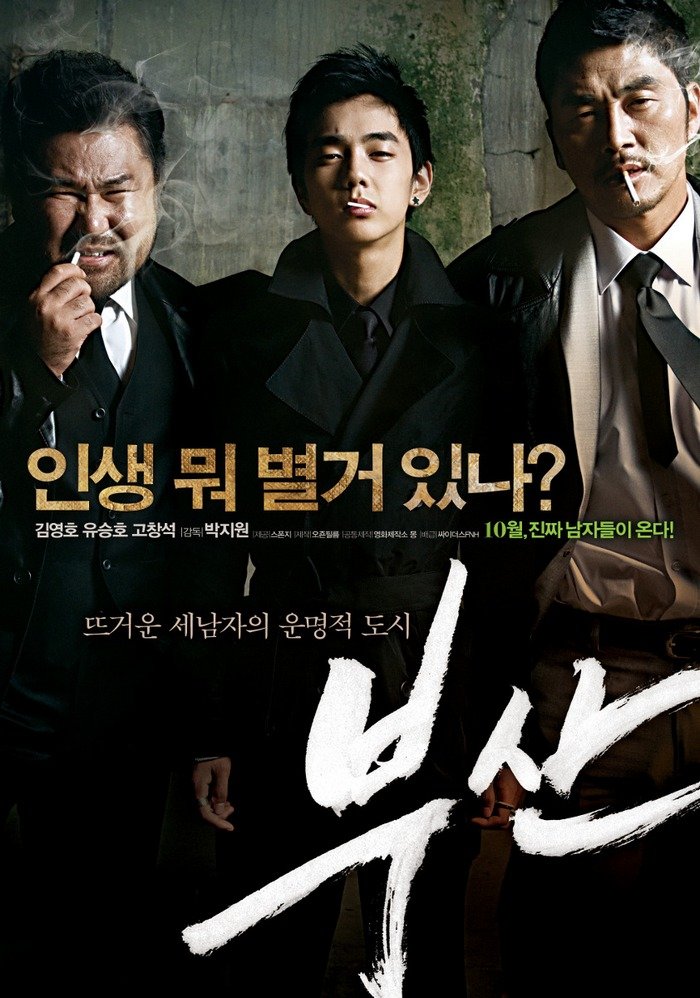 City of Fathers (2009) 272933busan-p1